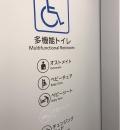 三鷹市元気創造プラザ(2F)の授乳室・オムツ替え台情報