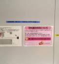 横浜市役所(市庁舎1階正面出入口付近)の授乳室・オムツ替え台情報