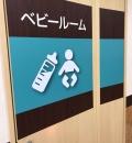 エスポット富士松岡(1F)の授乳室・オムツ替え台情報