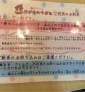 親子カフェ 三びきの子ぶた(2F)の授乳室・オムツ替え台情報