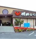 焼肉なべしま熊本麻生田店のオムツ替え台情報