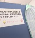 ハローワーク佐賀の授乳室・オムツ替え台情報