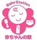 名古屋市地域子育て支援拠点ぷらっとココロの授乳室・オムツ替え台情報
