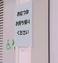 呉市役所 広市民センター広まちづくりセンター(2F)の授乳室・オムツ替え台情報