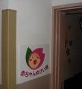 滝野川北児童館(1F)の授乳室・オムツ替え台情報