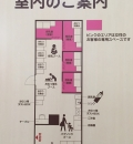 ゆめタウンみゆき(2F)の授乳室・オムツ替え台情報