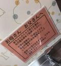 イオン盛岡店(1F)の授乳室・オムツ替え台情報