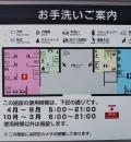 憩いの広場のオムツ替え台情報