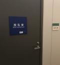 大田区役所(2F)の授乳室・オムツ替え台情報