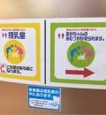 ヨドバシカメラ マルチメディア横浜(3F)の授乳室・オムツ替え台情報