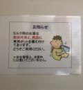 日本医科大学千葉北総病院(1F)の授乳室・オムツ替え台情報