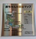 国営昭和記念公園(こもれびの里休憩棟)の授乳室・オムツ替え台情報
