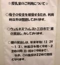フォレスト三日市(3F)の授乳室・オムツ替え台情報