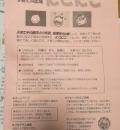中村児童館(2F)の授乳室・オムツ替え台情報