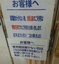 イトーヨーカドー南大沢店(3F)