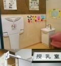 豊川市中央図書館の授乳室・オムツ替え台情報