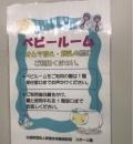 新宿コズミックセンター(1F)の授乳室・オムツ替え台情報