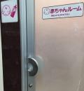 ベビー・子供用品バースデイ箱田店(1F)の授乳室・オムツ替え台情報