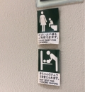 東急ストア中央林間店(1F)のオムツ替え台情報