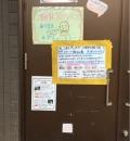 狛江プレーパークの授乳室情報