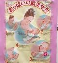 独立行政法人 国立病院機構 岡山医療センター(2F)の授乳室・オムツ替え台情報