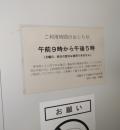 今城塚古墳公園 トイレ(1F)のオムツ替え台情報