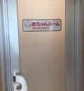 バースデイ インターパーク店(1F)の授乳室・オムツ替え台情報