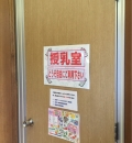 神戸市立王子動物園(杜の館)の授乳室・オムツ替え台情報