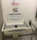 新宿区立角筈地域センター(1F)のオムツ替え台情報