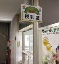 東金市役所(1F)の授乳室・オムツ替え台情報