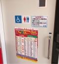 くすりの福太郎 新高根1丁目店(多目的トイレ内)のオムツ替え台情報