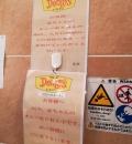 デニーズ 大船笠間店(1F)のオムツ替え台情報