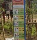 ひだまり公園のオムツ替え台情報