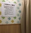 ゆめマート下関店(1F)の授乳室・オムツ替え台情報