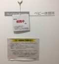 さいたま市立中央図書館(8階)の授乳室・オムツ替え台情報