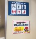 MEGAドン・キホーテ 厚木店のオムツ替え台情報