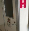 荒川水循環センター上部公園 公園管理棟の授乳室・オムツ替え台情報