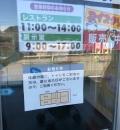 大鶴ゆうゆう館(1F)のオムツ替え台情報
