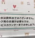 コーナン羽曳野西浦店(1F)の授乳室・オムツ替え台情報