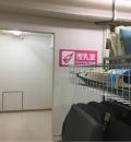 東急ハンズ江坂店(3F)の授乳室・オムツ替え台情報