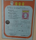 高槻市立会館総合市民交流センター(4F)のオムツ替え台情報
