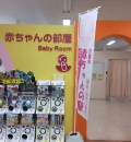 ゆめタウン・行橋(2F)の授乳室・オムツ替え台情報