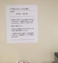 東京国際フォーラム(B1F)の授乳室・オムツ替え台情報