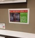 イオンモール名古屋茶屋(2F)の授乳室・オムツ替え台情報