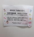 東京大学医学部附属病院(1F)の授乳室・オムツ替え台情報