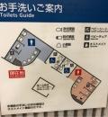 北参道駅(改札内)のオムツ替え台情報