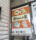 豊川北小会館鐘の鳴る家(1F)の授乳室・オムツ替え台情報