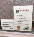 東京都立広尾病院(1F)の授乳室・オムツ替え台情報
