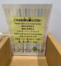 大和高田市役所(1F)の授乳室・オムツ替え台情報