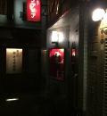 新横浜ラーメン博物館(B1)の授乳室・オムツ替え台情報